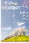 上野DM2 001.jpg
