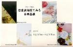 中島作品展 001.jpg