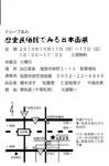 中島作品展2 001.jpg