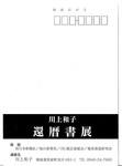 川上先生2 001.jpg