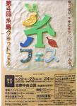 糸フェス 001.jpg