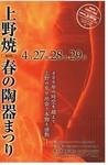 tougeisai24 001.jpg